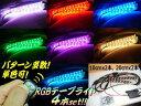 バイク・車用/12v用RGBレインボー/LEDテープライト4本セット/白赤青緑黄紫etc