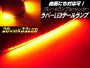 バイク汎用/ウィンカー付LEDテールランプ/ラバータイプ/テープライト