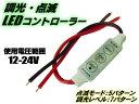 LEDテープライト・デイライト等用/調光&点滅コントローラー