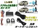 12v車用/後付スマートキー・キーフリーシステム/自動ロック・オートキーレスキット