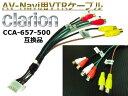 Clarion・クラリオン製ナビ専用VTRケーブル/CCA-657-500同等互換品...