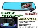 12v24v兼用/バックカメラ付&ドライブレコーダー内蔵4....