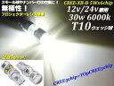 12V・24V兼用/拡散リフレクター搭載T10ウェッジ/30w級CREE製LED/白色ホワイト2個セット/ポジションランプ・スモールランプ