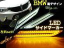 12v/BMW風LEDデイライト・サイドマーカー・補助ウィンカー/アンバー・黄色系オレンジ/ウィンカー連動可能
