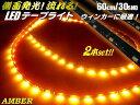 サブウィンカーに!!12v/光が流れる!流星LEDテープライト/60cm・2本セット/30SMD/アンバー・オレンジ系黄色/黒ベース