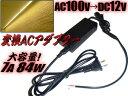 AC100V→DC12V電源変換アダプター(コンバーター)/安定化電源/7A・84W