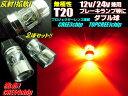 12V 24V兼用/無極性T20ウェッジ/赤色レッド/CREE製SMD-LEDダブル球/2個セット/ブレーキランプやテールランプに最適!