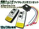 12v24v兼用/電動ウインチ・パワーゲート操作用ワイヤレスリモコンセット/汎用無線キット