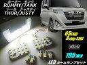 ルーミー タンク トール ジャスティ用/高品質195連級SMD-LEDルームランプセット/白色ホワイト/ルームライト 室内灯
