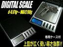 上皿大 LED デジタルスケール 0.01〜200g/精密小型はかり計量器