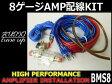 8ゲージ(8GK)ハイパワーアンプ配線キット/アンプケーブルキット