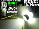 12V 24V兼用/ BA15s/S25/CREE製高品質LED/白色ホワイト/トラック用マーカー球等
