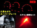 24V/三菱ふそうFUSO/スーパーグレート・エアコンパネル照明用LEDセット/赤色レッド