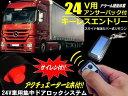 24V用アンサーバック付キーレスエントリー/トラック・バス用