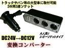 24V→12V変換シガーライターソケット/トラック・バス用