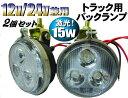 24V・12V兼用/激光15W汎用LEDバックフォグ・バックランプ/2個セット