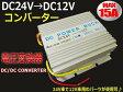 DC24V→DC12V電圧変換器・デコデココンバーター/MAX15A/変圧器