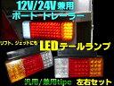 24V・12V兼用ボートトレーラー&トラック用88連LEDテールランプ(大)/左右2個セット