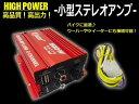 12V・500W/バイク用ハイパワー小型ステレオアンプ...