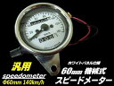 機械式汎用バイクスピードメーター/φ60mm140km/おまけLED付き