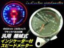 超美麗フルLED仕様!機械式汎用バイクスピードメーター/φ60mm160km/インジケーター付速度計