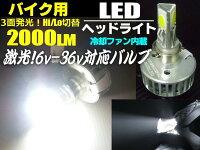 純白2000LM!6〜36Vバイク用H4LEDヘッドライト/冷却ファン付/Hi・Lo切替/激光強力3面発光/H4R1/PH7/PH8も対応