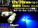 12V 24V兼用無極性/ピン角180°BA9s G14型/青色ブルー/6連SMDLED/2個セット