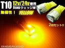 12V・24V兼用/T10ウェッジ/6連SMD-LED/黄色アンバー/2個セット