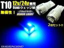 12V・24V兼用/T10ウェッジ/6連SMD-LED/青紫色ブラックライト/2個セット