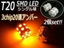 超拡散型T20ウェッジ/アンバー/20連SMDLEDシングル球ウィンカー/2個セット