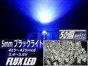 φ5mmFLUX-LED/ブラックライト(青紫)/50個セット