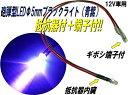 抵抗器+端子付φ5mm砲弾型LED/ブラックライト(青紫)/30個セット