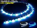60cm防水SMDLEDテープライト/白色⇔青色/両配線&側面発光