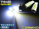 12V 24V兼用/拡散プロジェクター搭載ハイパワーT10ウェッジ/10SMD-LED/青白色クールホワイト2個セット/ポジションランプ スモールランプ