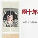 のれん おしゃれ 和風 浮世絵 団十郎 85×150cm 日本製 【メール便送料無料】