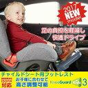 【楽天ランキング 1位獲得】2017年NEWモデル チャイルドシート用フットレスト Knee Gua ...