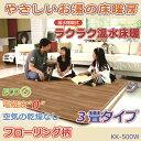 ラクラク温水床暖 フローリング調 3畳タイプ / 韓国温水マット/温水マット/オンドルマット/ホットマット/ホットカーペット/床暖房