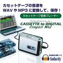 【送料無料(※沖縄・離島を除く)】【ノバック】USB接続カセットテープデジタル変換機 / CASSETTE to DIGITAL Compact MKII ■オーディオ / カセットテープ / カセットプレーヤー / デジタル化 /