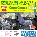 ■チャイルドシート用フットレスト★Knee Guard Kids★ /どんな車種にも対応/ISOFIX対応/カー用品/チャイルドシート【10P03Dec16】