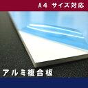 アルミ複合板 片面白ツヤ (切売)3mm厚 230mm×310mmA4サイズカット可能【メール便対応可能】[AP-883as]