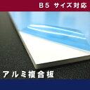 アルミ複合板 片面白ツヤ (切売)3mm厚 300mm×200mmB5サイズカット可能【メール便対応可能】[AP-883as]