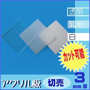 【国産アクリル板(切売)】3mm厚300mm×200mmB5サイズカット可能【透明/白/乳半】【メール便対応可能】