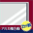 アルミ複合板 片面白ツヤ【2カット無料!】 2mm厚910mm×1820mm[AP-882as]