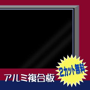 カラーアルミ複合板両面黒マット【2カット無料!】3mm厚910mm×1820mm