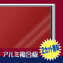 カラーアルミ複合板 片面赤【2カット無料!】 3mm厚910mm×1820mm[AP-823cs]【大型便/業者宛・営業所止めのみ】