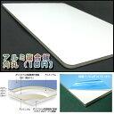 アルミ複合板 片面白ツヤ 3mm厚 A4(210mm×297mm)角丸(10R)【メール便対応可能】[AP-883as]