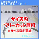 【AGC】ポリカーボネート板 カーボグラスポリッシュ クリア(透明) 3mm厚2000mm×3000mm[2カット無料]【送料無料】