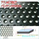 カラーアルミ複合板 パンチングパネル Pステン 3mm厚1000mm×2000mm 5Φ 10P 60°両面Pステン/芯材黒 [カラーエース][C240FF]