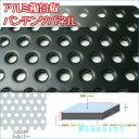 カラーアルミ複合板 パンチングパネル シルバー 3mm厚1000mm×2000mm 5Φ 10P 60°両面シルバー/芯材黒 [カラーエース][C201FF]