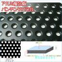カラーアルミ複合板 パンチングパネル ブラック 3mm厚1000mm×2000mm 5Φ 10P 60°両面黒マット/芯材黒 マーシャルブラック[カラーエース][C237FF]